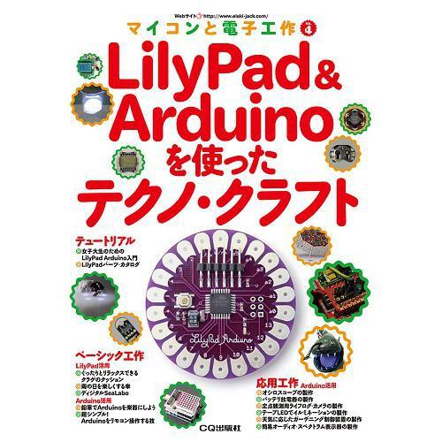LilyPad & Arduinoを使ったテクノ・クラフト(マイコンと電子工作 No.4)--販売終了