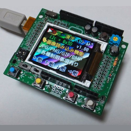 カラー漢字 LCD シールド(キット版)