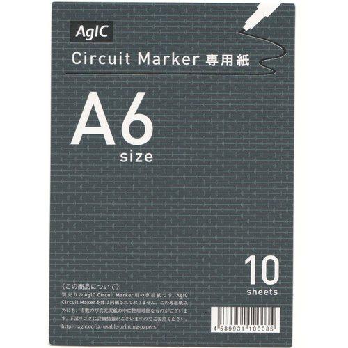 AgIC A6専用紙10枚セット--販売終了