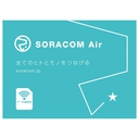 SORACOM-003