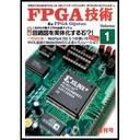 自費出版誌「FPGA技術」Vol.1