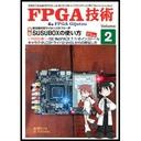 自費出版誌「FPGA技術」Vol.2