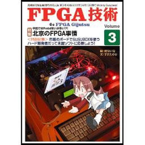 自費出版誌「FPGA技術」Vol.3