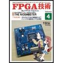 自費出版誌「FPGA技術」Vol.4