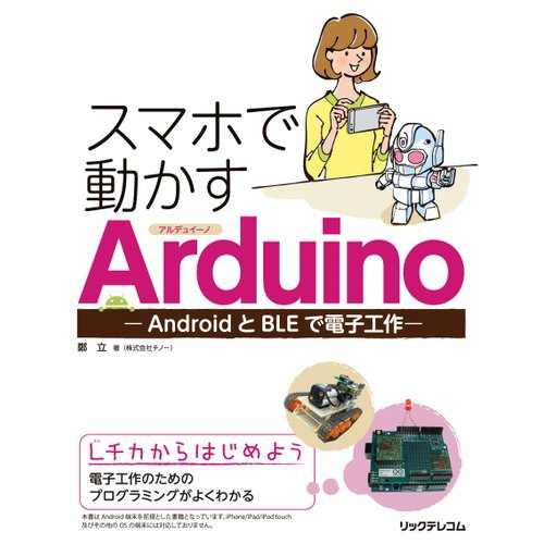 スマホで動かすArduino -AndroidとBLEで電子工作---販売終了