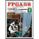 自費出版誌「FPGA技術」Vol.5