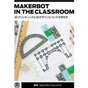 MakerBot in the Classroom 3Dプリンティングと3Dデザインについての手引き
