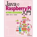 JavaでRaspberryPi入門--在庫限り