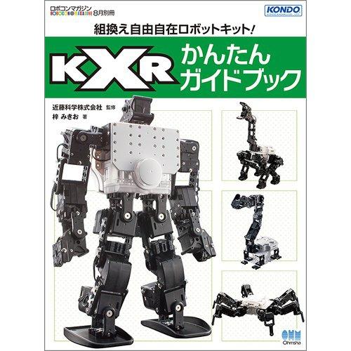KXRかんたんガイドブック