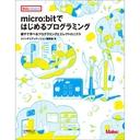 micro:bitではじめるプログラミング――親子で学べるプログラミングとエレクトロニクス--在庫限り
