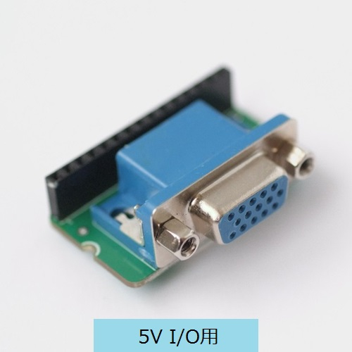VGA222 変換アダプタ(5V I/O用)