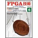 FPGA-GIJUTSU-6