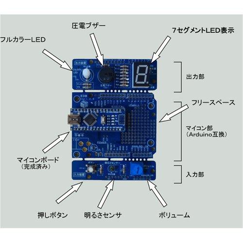 Arduino学習教材 EDB