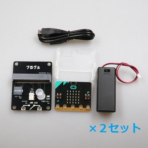 プログル6年理科電気 ペアキット