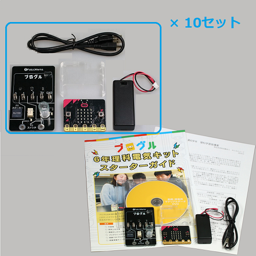 プログル6年理科電気 スクールキット10