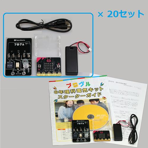 プログル6年理科電気 スクールキット20