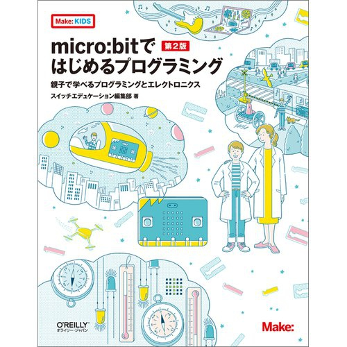 micro:bitではじめるプログラミング 第2版 ――親子で学べるプログラミングとエレクトロニクス