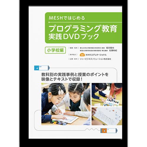 MESHではじめる プログラミング教育 実践DVDブック 小学校編