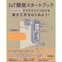 IoT開発スタートブック  ―ESP32でクラウドにつなげる電子工作をはじめよう!