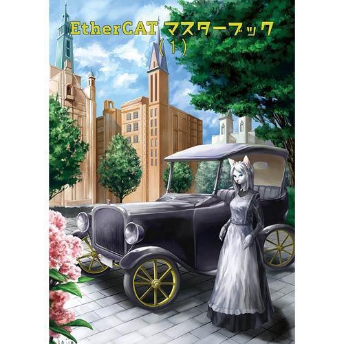 AN-250_冊子EtherCATマスターブック 第1巻(フルカラー)