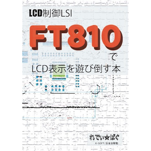 HK-103_FT810でLCD表示を遊び倒す本