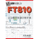 HK-104_続FT810でLCD表示を遊び倒す本