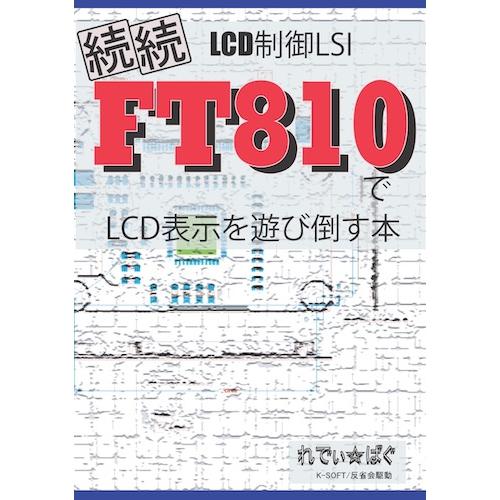 HK-105_続続FT810でLCD表示を遊び倒す本