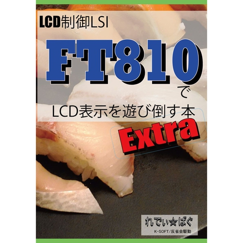 HK-107 FT810でLCD表示を遊び倒す本 Extra