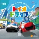 toio™専用タイトル トイオ・ドライブ