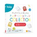 toio™専用タイトル ~みんなでもっと楽しめる~ トイオ・コレクション 拡張パック