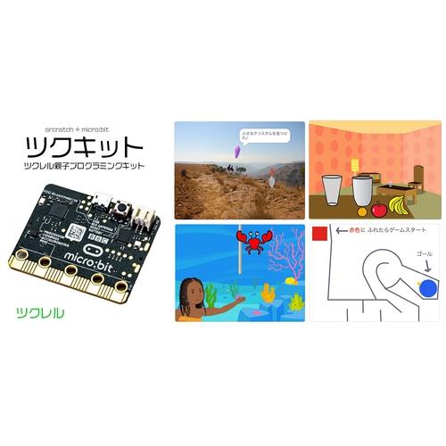 しっかり教材付 micro:bit+Scratch 4つのゲームがつくれるプログラミングキット(動画解説付き)