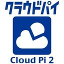 Cloud Pi 2 / クラウドパイ 2