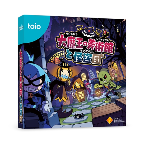 toio™専用タイトル 大魔王の美術館と怪盗団™