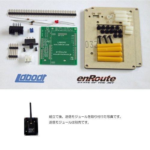 Arduino用RC送信モジュールシールド基板キット(アクリル板付き)--販売終了