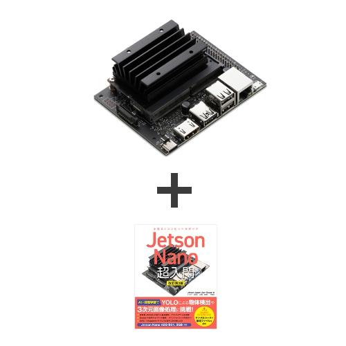 【書籍同梱版】Jetson Nano 開発者キット 2GB版