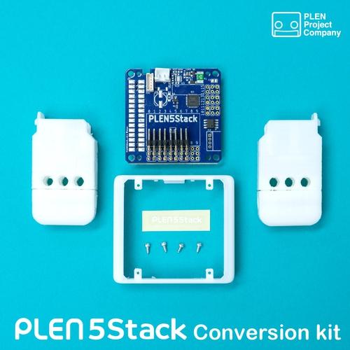 PLEN5Stack v2コンバージョンキット