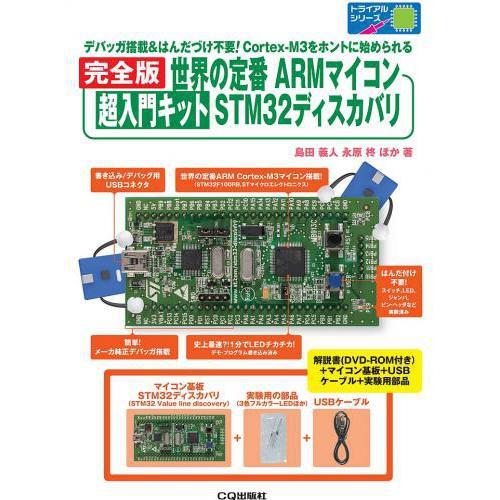 完全版 世界の定番ARMマイコン 超入門キット STM32ディスカバリ